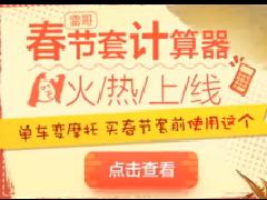 起源春节新活动总结 两分钟带你全部福利