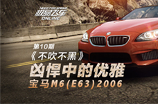 <b>《不吹不黑》凶悍却优雅 宝马M6(E63)2006</b>
