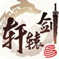 轩辕剑龙舞云山官网下载