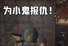 蓝战非:你只有6颗子弹 怎么帮队友报仇?