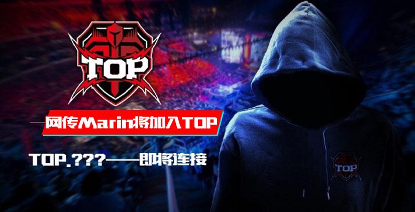 网传Marin加入TOP