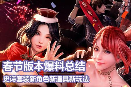 年兽猎人闹新春 逆战二月春节版本总结视频