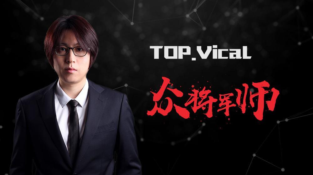 TOP官宣新教练 前皇族教练VicaL加盟