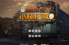 《端木斐VS小林正雪》上线Steam 经典国产推理游戏