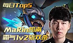2月23日TOP5:MaRin凯南霸气1v2斩双杀