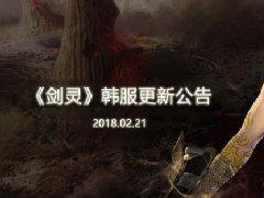 韩服正式服2月21日更新资讯 神功牌觉醒之路开启