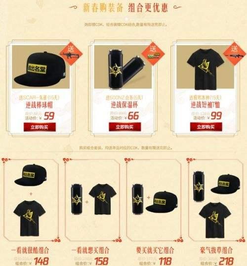 逆战春节新活动上线  周边商品限量热卖