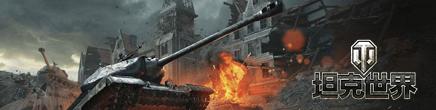《坦克世界》1.0版评测