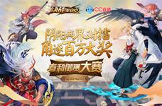 网易CC《决战!平安京》春和赛小组赛精彩集锦
