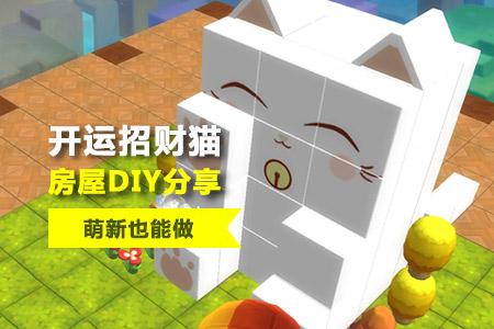 开运招财猫DIY 萌新也能做的创意建筑!