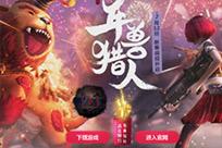 年兽猎人闹新春 逆战二月春节福利活动总结