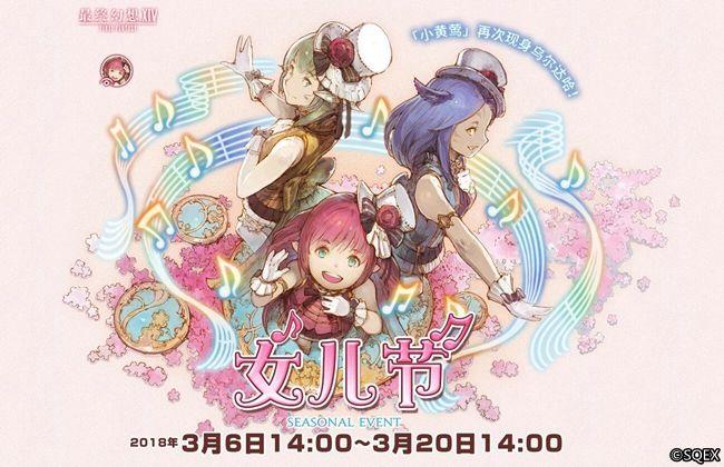 《最终幻想14》开女儿节活动开启 季节道具上线