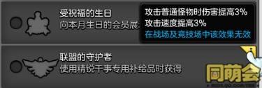 冒险岛2被忽略的属性徽章 林冲党必备神器