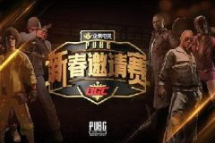 QGC新春邀请赛厮杀激烈 黑马AST位居榜首