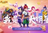 《梦幻西游》PC版玩家风采盛典报名开启