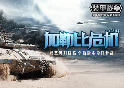 加勒比全新版本 《装甲战争》带你重回现代战场