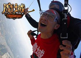 《魔域》玩家燃跳4000米高空 独一无二MY伞阵献礼