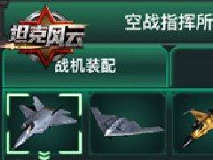 《坦克风云》陆空策略作战 神秘功能将亮相