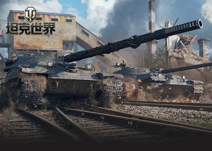 从城市到旷野 《坦克世界》重制版地图解析