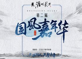 天刀国风嘉年华 时光·沧海改编版 陈鹏杰&小千