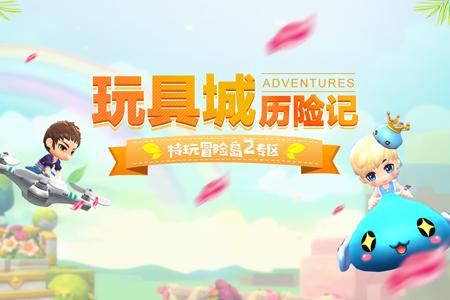 冒险岛2玩具城历险记版本上线 晒截图赢QB!