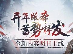 《铁甲雄兵》开年新版本蓄势待发 全新上线