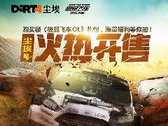 燃爆玩家期待值 《尘埃4》WG中文版将发售