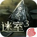 迷室3官网下载