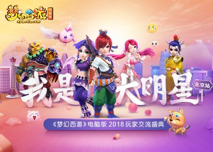 《梦幻西游》pc版2018玩家交流盛典 宁波站开启