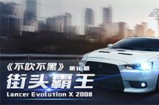 《不吹不黑》街头霸王 Lancer Evolution X 2008
