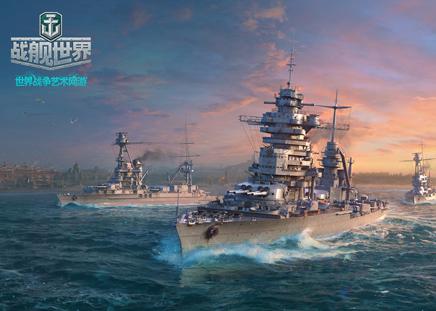 达尔朗海军 《战舰世界》火力新巅峰法系战列舰
