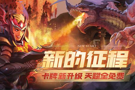 枪火游侠新的征程 四月新版本专题