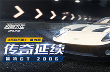 <b>《不吹不黑》第19期 传奇延续 福特GT 2006</b>