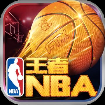 王者NBA内测下载