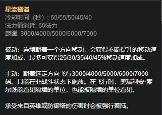 全英雄胜率登顶 Faker法坦流龙王傲视韩服