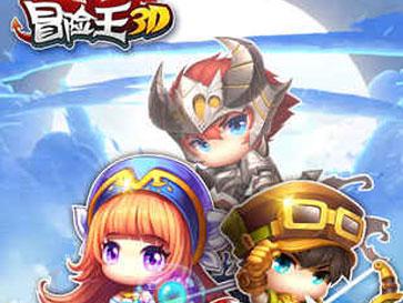 冒险王系列全新3D游戏 冒险王3D手游下载
