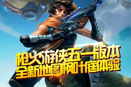新版本迎五一 全新玩法决战枫叶庭抢先体验