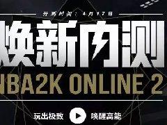 全新NBA2K引擎+创新玩法 革新篮球网游玩法体验