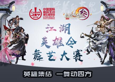 江湖英雄令舞艺大赛 英雄集结一舞动四方