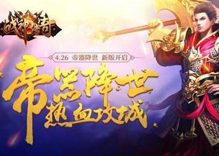 """《战神传奇》全新版本""""帝器降世""""今日上线!"""