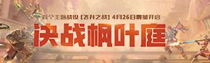 《枪火游侠》决战枫叶庭专题