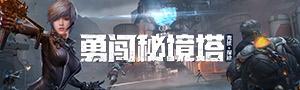逆战2018年4月新版本勇闯秘境塔