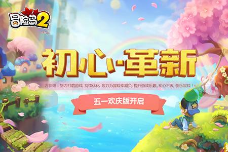 冒险岛2欢庆五一初心革新版本专题