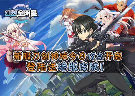 《幻想全明星》新服刀剑神域今日18点开启
