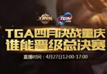 2018 TGA大奖赛4月线下月赛将落地重庆