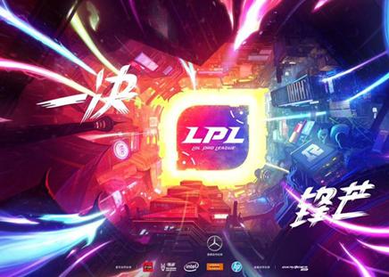 LPL春季赛总决赛28日成都 RNG与EDG一决锋芒