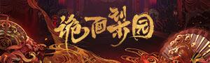 《剑灵》晒新副本排名抢Q币豪礼
