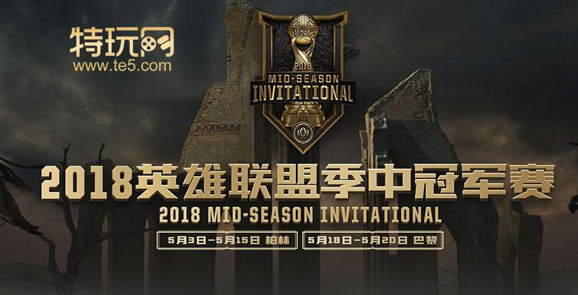 2018MSI小组赛专题