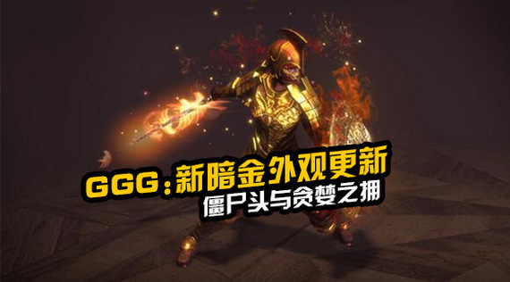 GGG:即将到来的物品3D外观 男爵头有点帅