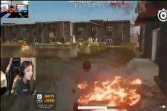 中国消防痛批吃鸡主播操作 身上着火不能跑